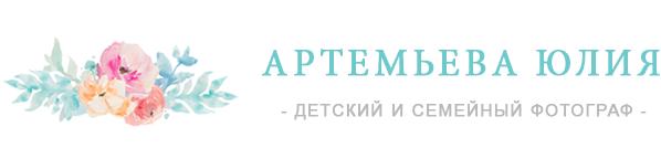 Артемьева Юлия